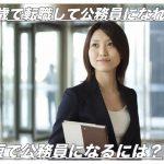 28歳で転職して公務員になれる?最短で公務員になるには?