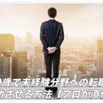 29歳で未経験分野への転職を成功させる方法【プロが直伝】