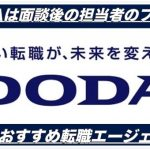 DODAは面談後の担当者のフォローが手厚い転職エージェント