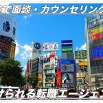 渋谷で面談・カウンセリングを受けられる転職エージェント