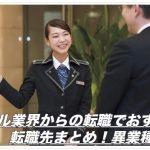 ホテル業界からの転職でおすすめの転職先まとめ!異業種は?