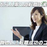 営業から人事への転職成功のコツ【転職理由・志望動機例あり】