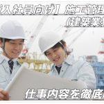 【新入社員向け】施工管理職(建築業界)の仕事内容を徹底解説