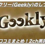 ギークリー(Geekly)の評判口コミまとめ!しつこい?2ch口コミも
