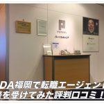 dodaエージェント福岡で面談を受けた評判口コミ!求人は?