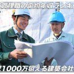 施工管理職の平均年収ランキング!年収1000万狙える会社は?