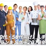 【50代・40代向け】人手不足の業界ランキング【2019年最新】