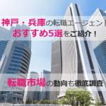 兵庫・神戸の転職エージェントおすすめ9選!神戸転職に強いのは?