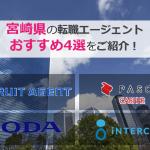 宮崎の転職エージェントおすすめランキング5選!宮崎の転職市場
