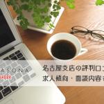 パソナキャリア名古屋支店の評判口コミ!面談の内容は?