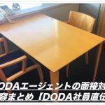 dodaエージェントの面接対策内容まとめ【doda元社員直伝】