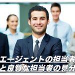 転職エージェントの担当者変更方法と良質な担当者の見分け方