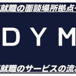 DYM就職の面談場所拠点一覧!面談カウンセリングの流れ&口コミ