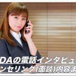 dodaの電話インタビュー・カウンセリング(面談)内容まとめ