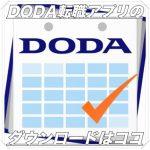 DODAアプリのダウンロードはココ!面接対策&転職カレンダー
