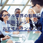 コンサル業界に強い転職エージェントおすすめランキングTOP10