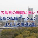 広島の転職エージェントおすすめ厳選8選【広島求人に強い】