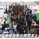 doda転職フェア東京の評判口コミまとめ!120%有効活用方法
