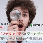 【パソナキャリアvsワークポート】面談や求人の違いを比較