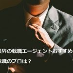 金融業界の転職エージェントおすすめ厳選8選【金融領域強い】