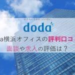 doda横浜オフィスの評判口コミまとめ!面談や求人の流れは?