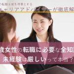 32歳女性の転職に必要な全知識を徹底解説!未経験は厳しい?