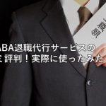 SARABA退職代行サービスの評判口コミ!本当に退職できる?