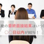 転職の最終面接の結果はいつ届く?→当日か翌日が80%!