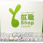 就職Shop新宿の評判口コミと面談サポートの内容を徹底解説
