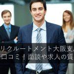 JACリクルートメント大阪支店の評判口コミ!面談や求人の質は?