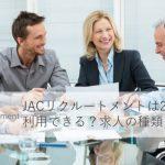 JACリクルートメントは20代でも利用できる?履歴書添削は?