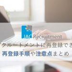 JACリクルートメントに再登録は可能?担当者変わる?注意点