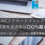 JACリクルートメント書類選考通過率は5割【通らない人必見】