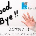 【1分完了】JACリクルートメントの退会方法【さらばJAC】