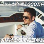 フリーターが年収1000万円稼ぐ方法&稼げる職業徹底解説