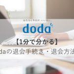 【※1分】dodaの退会手続き・退会方法!退会できない場合
