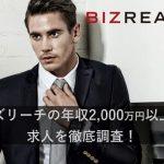 ビズリーチの年収2000万円以上の求人の傾向を徹底調査
