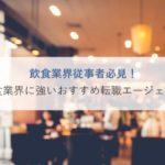 飲食業界に強いおすすめ転職エージェント【飲食求人に強い】