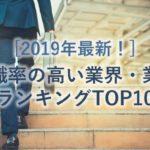 離職率の高い業界・業種ランキングTOP10【2019年最新】
