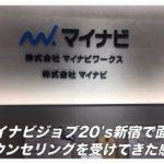 マイナビジョブ20's新宿で面談カウンセリングを受けてきた感想