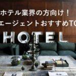 【ホテル業界の求人に強い】転職エージェントおすすめ厳選TOP5