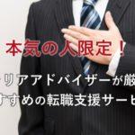 【本気の人】有料の転職支援サービスおすすめ4選【2019】