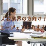 人材業界の転職エージェントおすすめ7選【人材領域に強い】