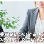 不動産営業に向いてる人の4つの特徴!転職すべき?女性は?
