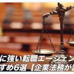 法務に強い転職エージェントおすすめ厳選8選【現役法務が語る】