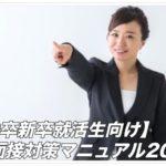 【20卒新卒就活生向け】面接対策マニュアル決定版2020