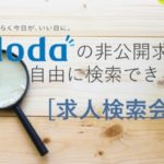 dodaの非公開求人を自由に検索できる「求人検索会」とは?