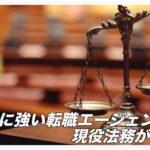 法務に強い転職エージェントおすすめ12選【現役法務が厳選】