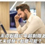 外資系企業の転職に年齢制限あり?40代未経験で転職可能?