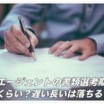 転職エージェントの書類選考期間はどのくらい?遅い長いは落ちる?